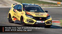 Honda Civic Type R รุ่นพิเศษปรากฎในรูปแบบ 2020 WTCR Safety Car สุดเท่