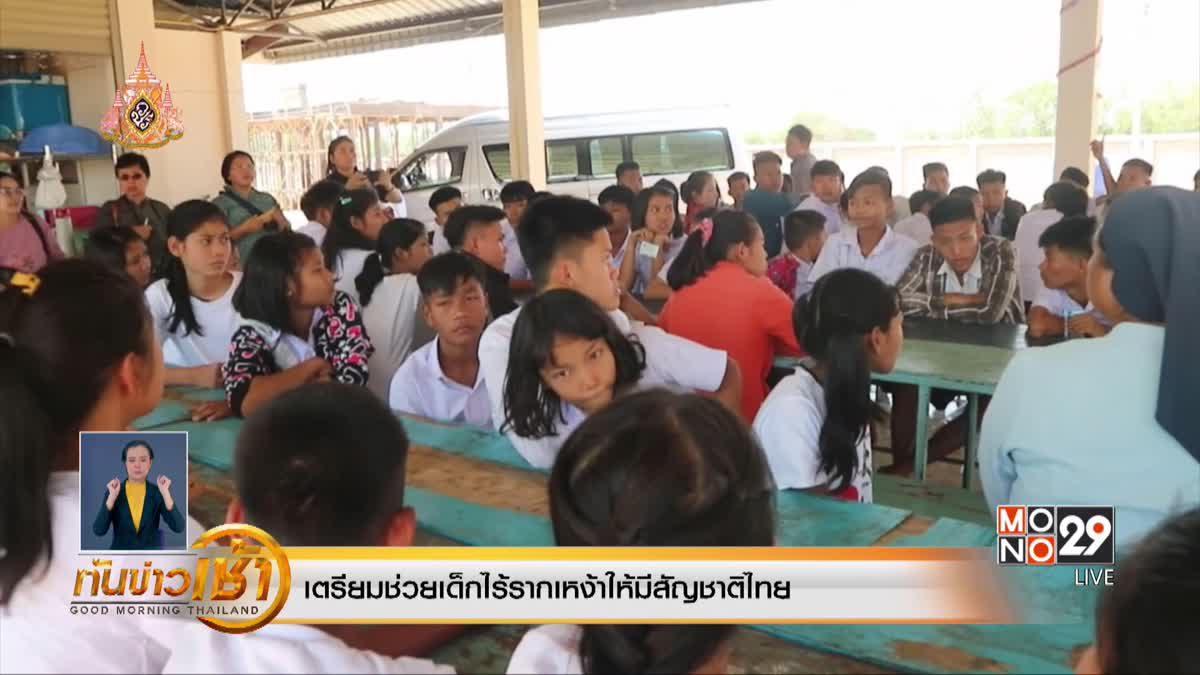 เตรียมช่วยเด็กไร้รากเหง้าให้มีสัญชาติไทย