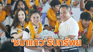 รวยเละ! ชบาแก้วถึงไทย ส.บอลมอบอีก 10 ล้าน ยอดรวม 35 ล้านบาท