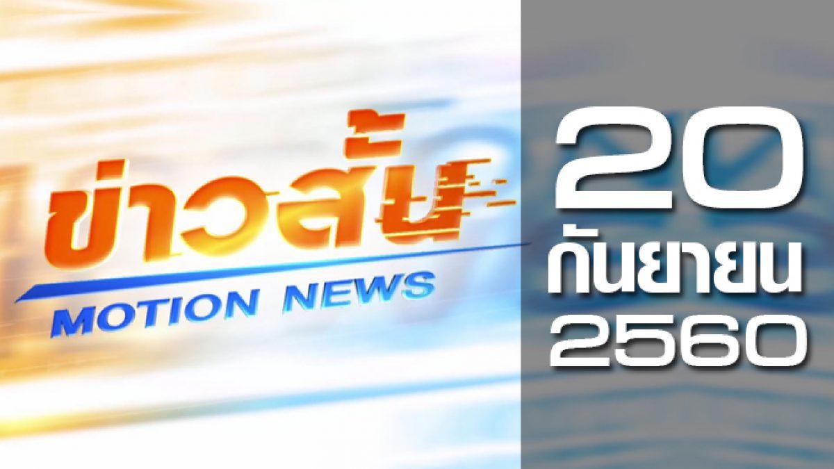 ข่าวสั้น Motion News Break 3 20-09-60