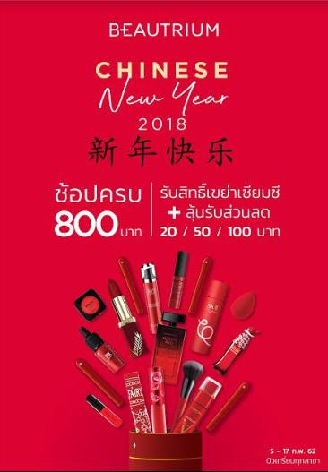 """BEAUTRIUM """"HAPPY CHINESE NEW YEAR 2019""""  ช้อปสนุกสุดเฮงต้อนรับตรุษจีน พบส่วนลดสูงสุดกว่า 50% พร้อมเขย่าเซียมซีวัดดวง"""