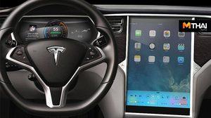 Apple จ้าง Senior Manager Of Design จาก Tesla คาดเดินหน้าพัฒนา รถไร้คนขับ