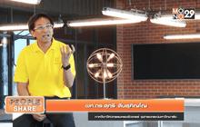 เตือนสติวัยรุ่นไทย ในการใช้โซเซียลมีเดีย