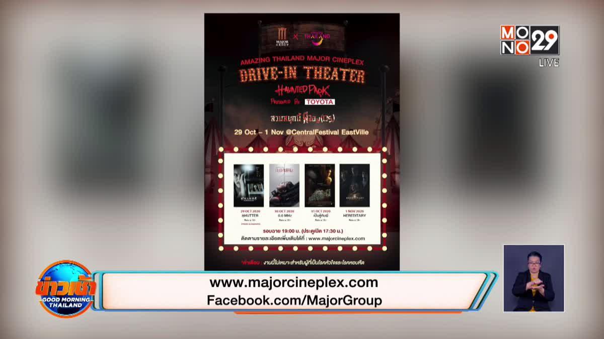 ท้าพิสูจน์ความหลอนกับ Drive-in Theater: Haunted Park