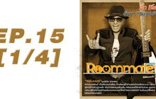 Roommate The Series EP15 [1/4] ตอน ผู้ชายแบบนั้น ที่ฉันอยากเป็น