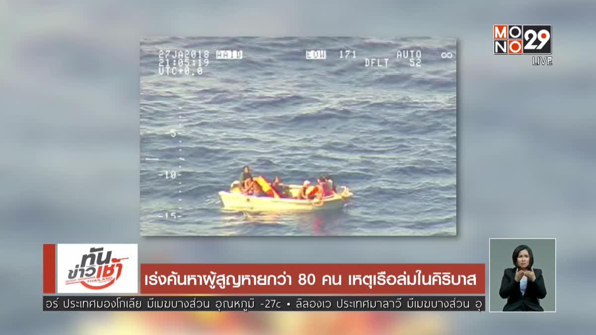เร่งค้นหาผู้สูญหายกว่า 80 คน เหตุเรือล่มในคิริบาส