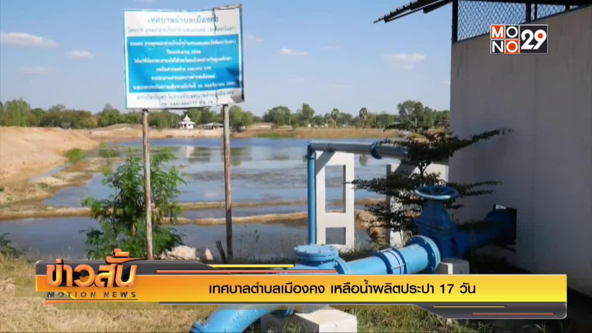 เทศบาลตำบลเมืองคง เหลือน้ำผลิตประปา 17 วัน