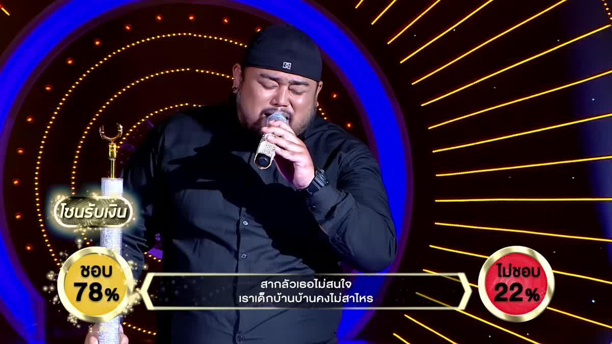 เพลง มหาลัยวัวชน - โอม กรีวิทย์| ร้องแลก แจกเงิน Singer takes it all | 19 มีนาคม 2560