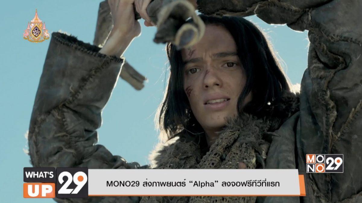 """MONO29 ส่งภาพยนตร์ """"Alpha"""" ลงจอฟรีทีวีที่แรก"""