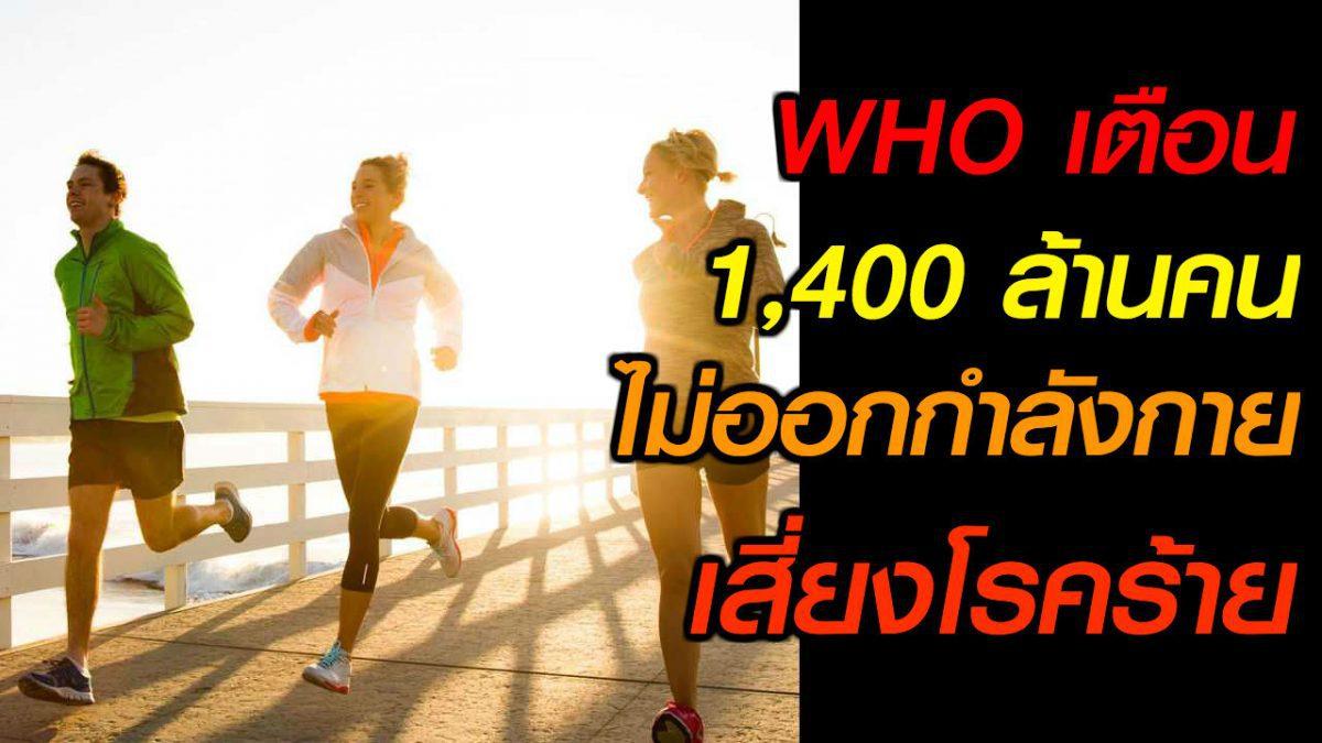 #เรื่องเล่ารอบโลก WHO เตือน 1,400 ล้านคนไม่ออกกำลังกาย-เสี่ยงโรคร้าย