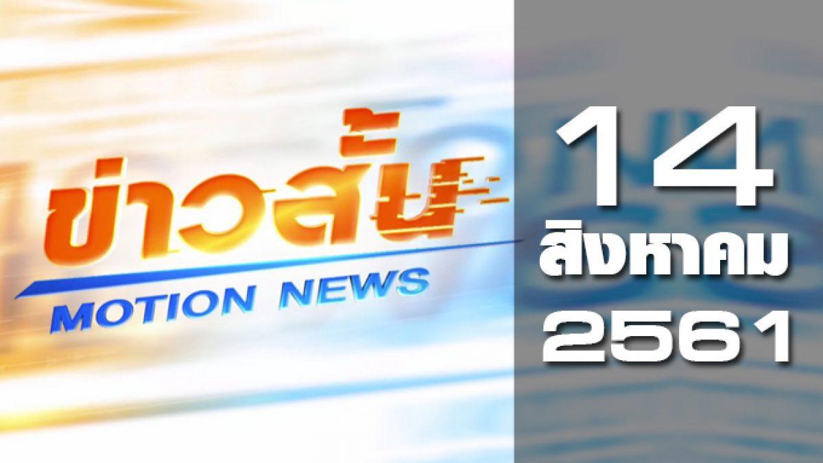 ข่าวสั้น Motion News Break 1 14-08-61
