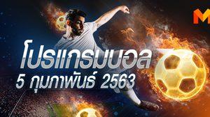 โปรแกรมบอล วันพุธที่ 5 กุมภาพันธ์ 2563