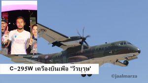 ทำความรู้จัก C-295W เครื่องบินเพื่อ 'วีรบุรุษ' นายกฯสั่งรับ 'ตูน'กลับ กทม.