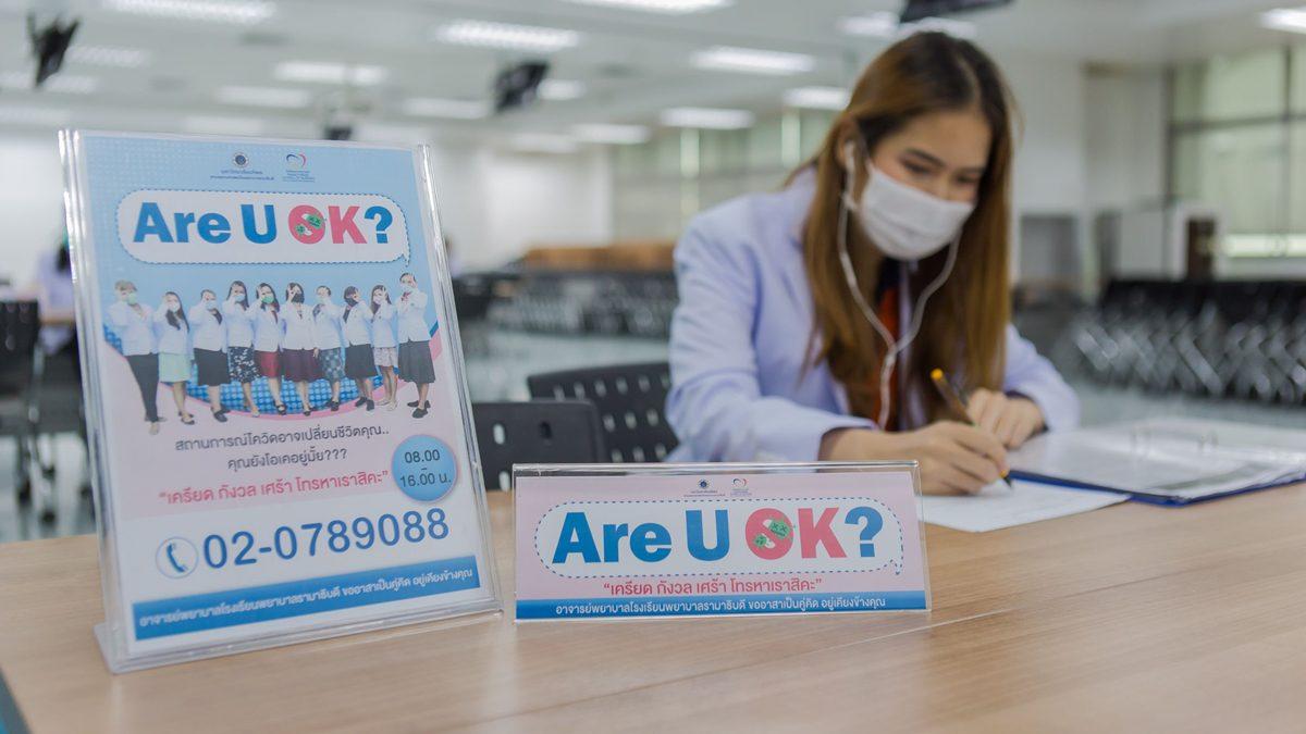 """AIS 5G ใส่ใจคนไทย นำบริการดิจิทัลแก้ปัญหาสุขภาพจิต เปิดสายด่วน """"Are U OK ?"""