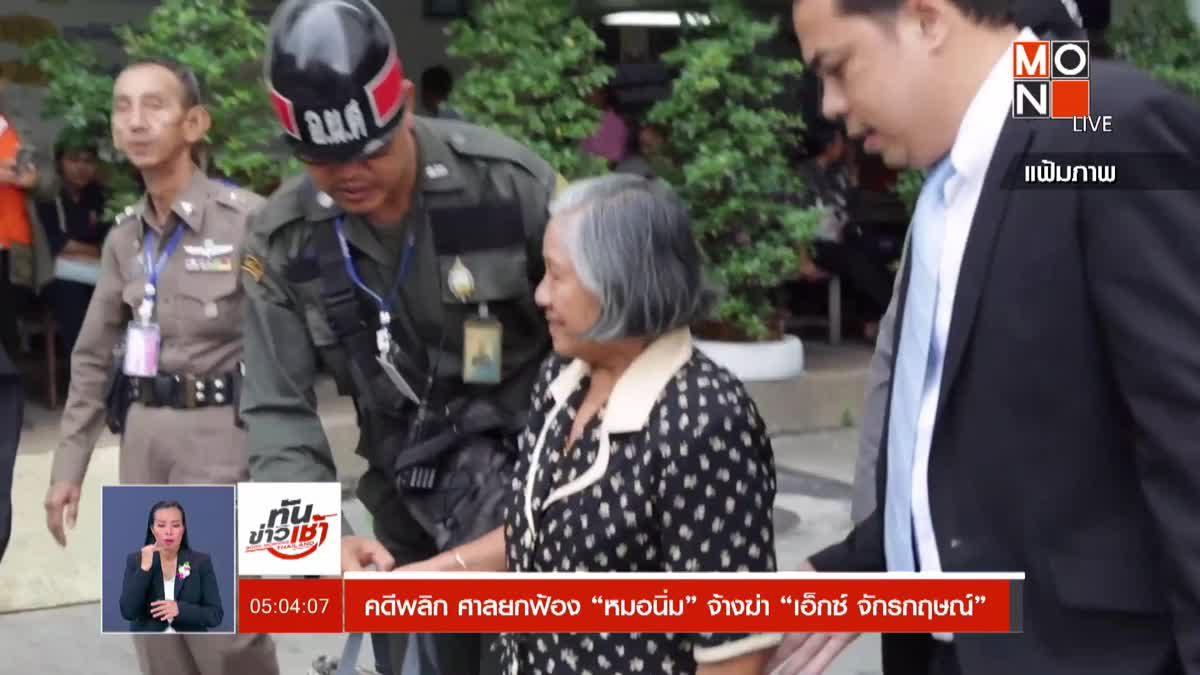 ทันข่าวเช้า Good Morning Thailand 08-08-61