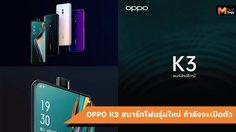 OPPO K3 รุ่นใหม่ มาพร้อมกับกล้องป๊อบอัพ สเปคแรง เตรียมวางขายเร็วๆ นี้