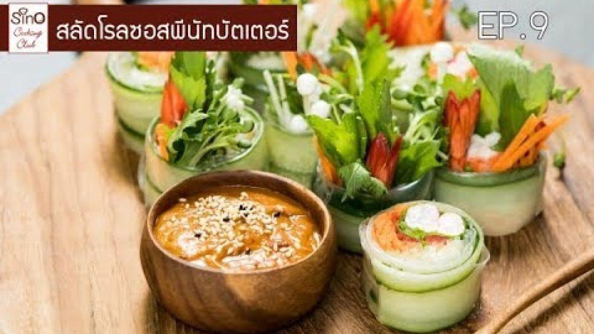 สลัดโรลซอสพีนัทบัตเตอร์ | EP.9 Sino Cooking Club