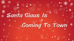 เนื้อเพลง Santa Claus Is Coming To Town – เพลงวันคริสต์มาส
