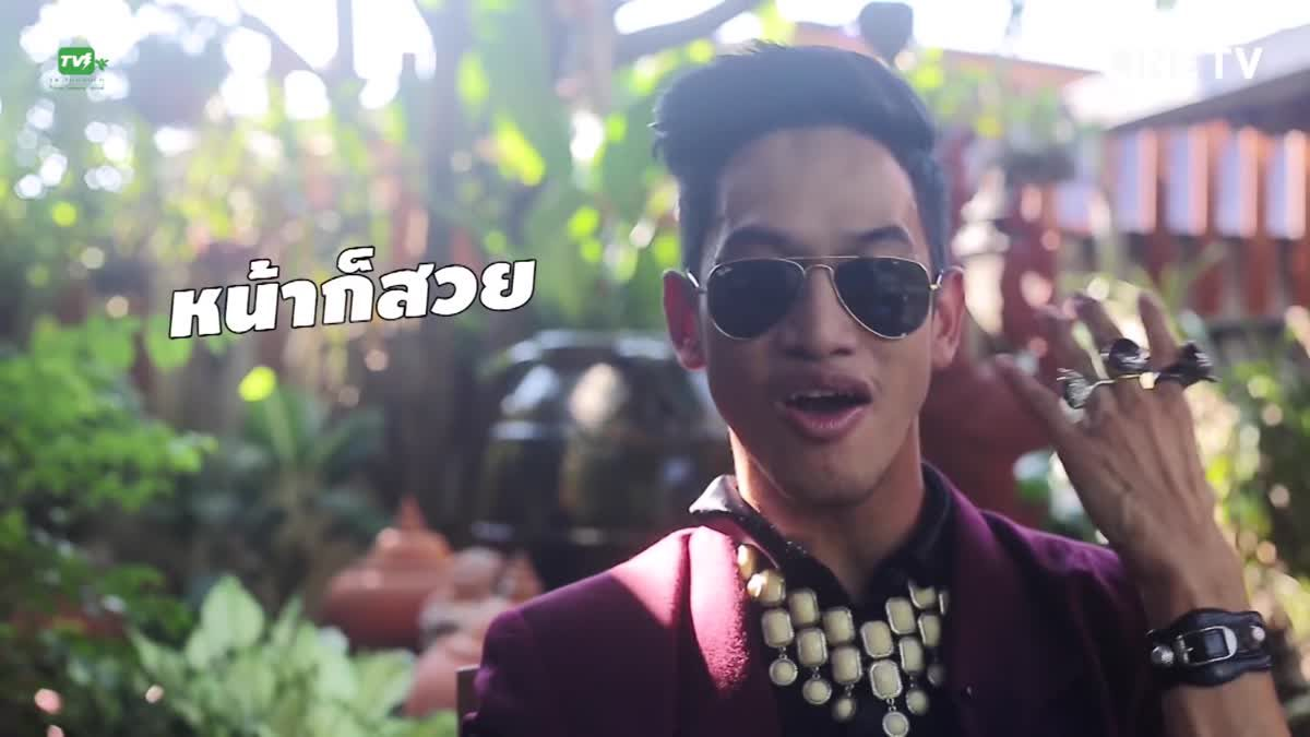 บุญรอดกาแฟดำชอบนก! Take Guy Out Thailand - EP.0 (4 มี.ค.60)