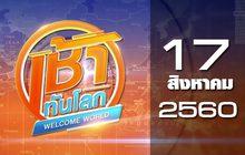 เช้าทันโลก Welcome World 17-08-60