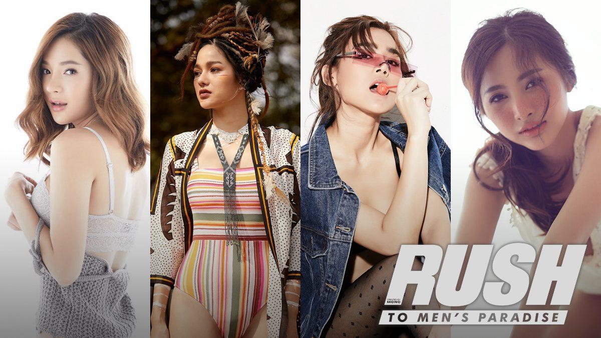 บุกกองถ่ายแฟชั่น Rush Issue 121 | MAXSTORE