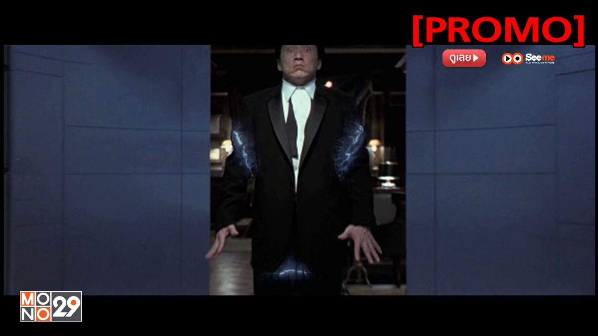 The Tuxedo สวมรอยพยัคฆ์ พิทักษ์โลก [PROMO]