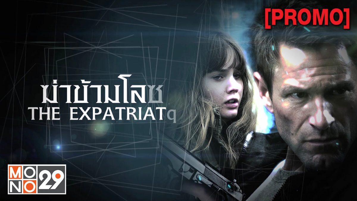 The Expatriate ฆ่าข้ามโลก [PROMO]