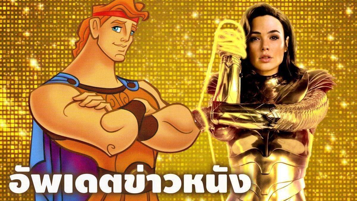 ดิสนีย์จะทำ Hercules + ของเล่น Wonder Woman สปอยล์หนัง