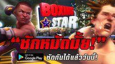 Boxing Star เกมชกมวยสุดแจ่ม เล่นง่าย ตะบันหน้าได้ทุกเวลา!