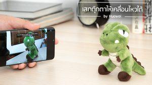 จะเป็นยังไงถ้าตุ๊กตารู้ใจ เคลื่อนไหวได้! ด้วย 3D Depth Sensing Camera จาก Huawei