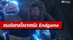 บางคนคอสเพลย์เป็น ธอร์ ครั้งแรกในชีวิต หลังได้แรงบันดาลใจจากหนัง Avengers: Endgame
