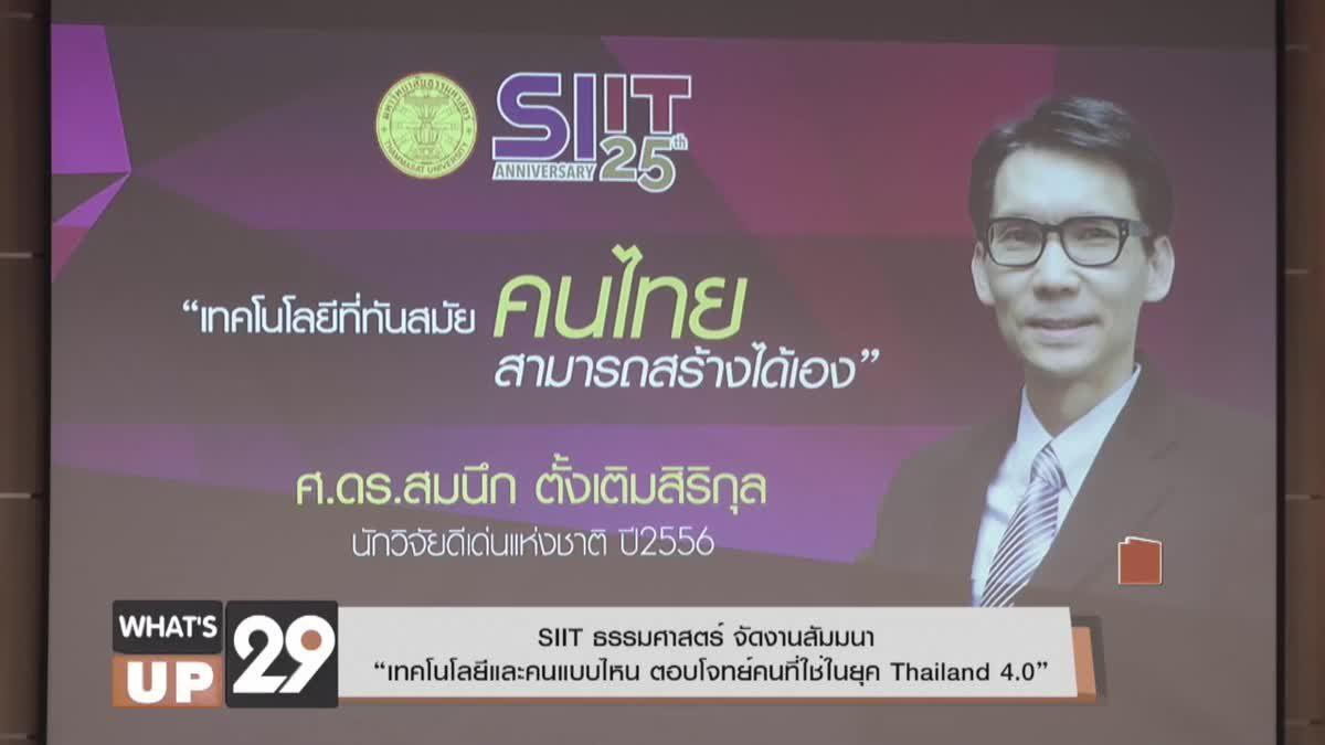 """""""เทคโนโลยีและคนแบบไหน ตอบโจทย์คนที่ใช่ในยุค Thailand 4.0"""""""