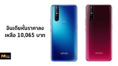 เปิดตัวไปเดือนที่แล้ว Vivo V15 หั่นราคาลงที่ประเทศอินเดียซะแล้ว