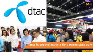 โปรโมชั่นดีๆ จาก dtac เฉพาะในงาน Thailand Mobile Expo 2019
