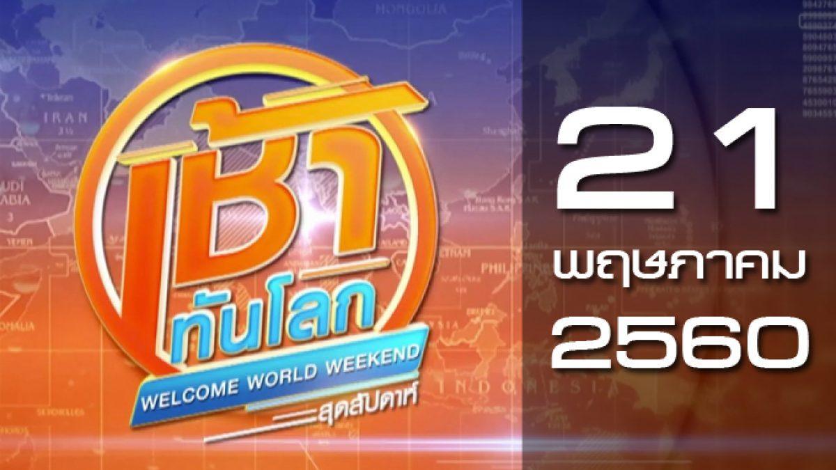 เช้าทันโลก สุดสัปดาห์ Welcome World Weekend 21-05-60