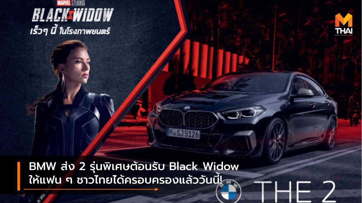 BMW ส่ง 2 รุ่นพิเศษต้อนรับ Black Widow ให้แฟน ๆ ชาวไทยได้ครอบครองแล้ววันนี้!
