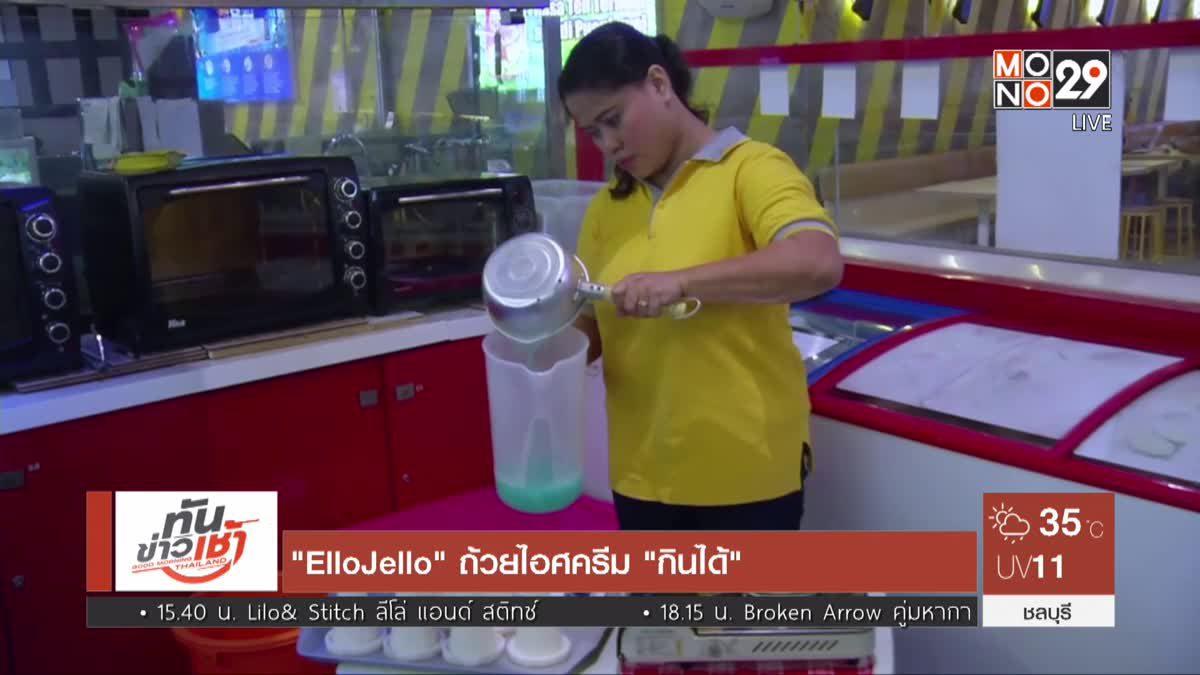 """""""ElloJello"""" ถ้วยไอศครีม """"กินได้"""""""