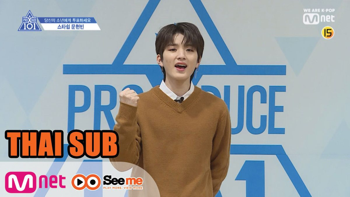 [THAI SUB]แนะนำตัวผู้เข้าแข่งขัน | 'มุน ฮยอนบิน' MOON HYUN BIN I จากค่าย STARSHIP Entertainment