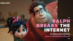 Ralph Breaks the Internet : ด้านมืดของอินเตอร์เน็ตและความสัมพันธ์ของเพื่อนแท้