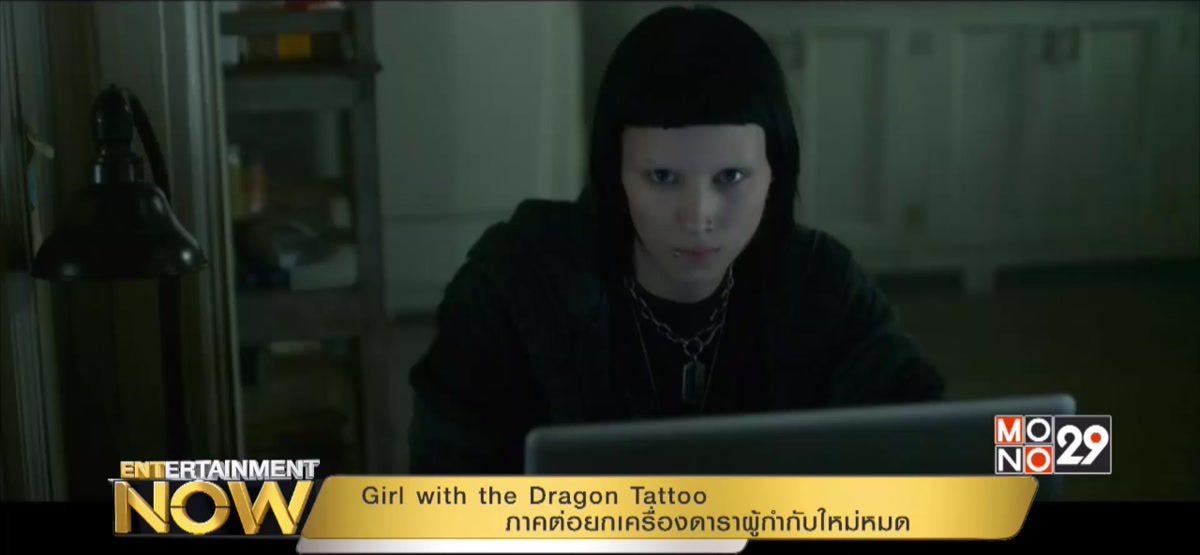 Girl with the Dragon Tattoo ภาคต่อยกเครื่องดาราผู้กำกับใหม่หมด