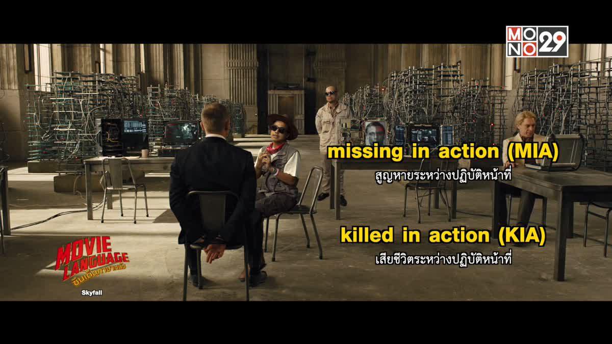 Movie Language ซีนเด็ดภาษาหนัง จากภาพยนตร์เรื่อง Skyfall