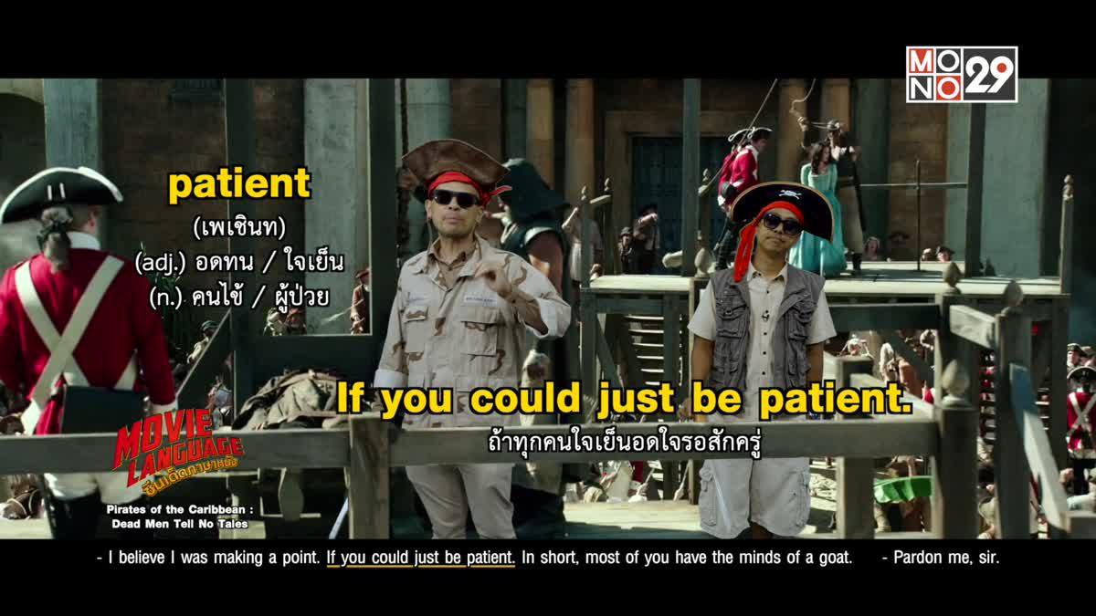 Movie Language ซีนเด็ดภาษาหนัง จากภาพยนตร์เรื่อง Pirates of The Caribbean - Dead Men Tell No Tales