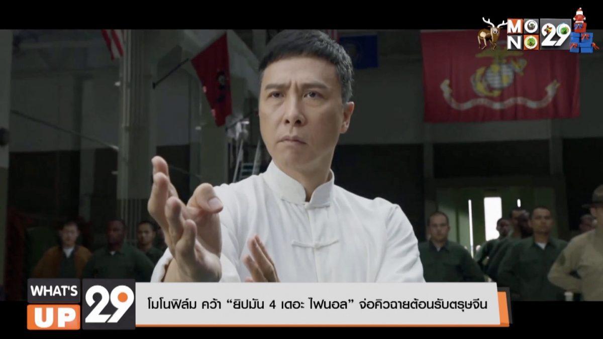 """โมโนฟิล์ม คว้า """"ยิปมัน 4 เดอะ ไฟนอล"""" จ่อคิวฉายต้อนรับตรุษจีน"""