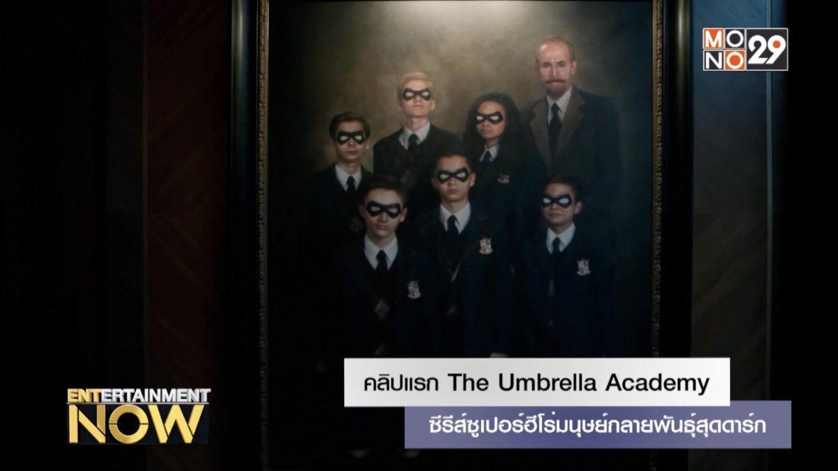 คลิปแรก The Umbrella Academy ซีรีส์ซูเปอร์ฮีโร่มนุษย์กลายพันธุ์สุดดาร์ก