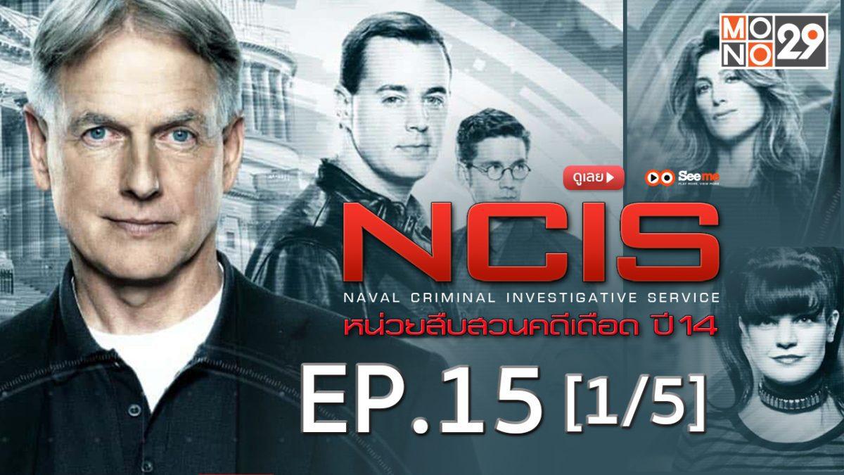 NCIS หน่วยสืบสวนคดีเดือด ปี 14 EP.15 [1/5]