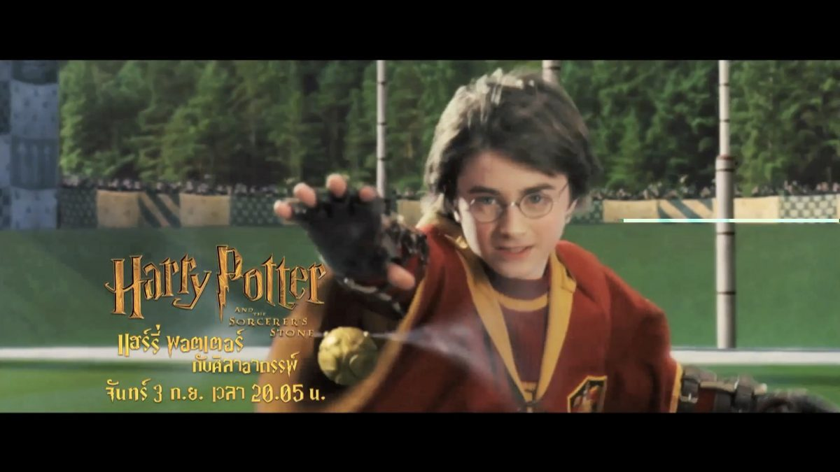 "MONO29 จัดเต็มกับ ""Harry Potter Universe"" 3-9 ก.ย.นี้"