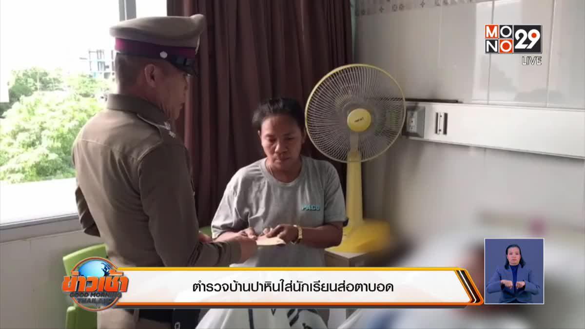 ตำรวจบ้านปาหินใส่นักเรียนส่อตาบอด