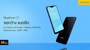 Realme เปิดตัว Realme C1 สมาร์ทโฟนน้องเล็ก แต่จอใหญ่ ในราคาเบาๆ