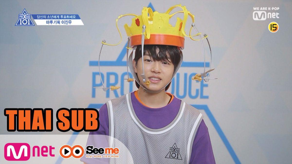 [THAI SUB] PRODUCE X 101 [X101คลิปพิเศษ] ขนมจ๋า...อย่าไปน้าา | 'อี จินอู' LEE JIN WOO (Maroo Entertainment)
