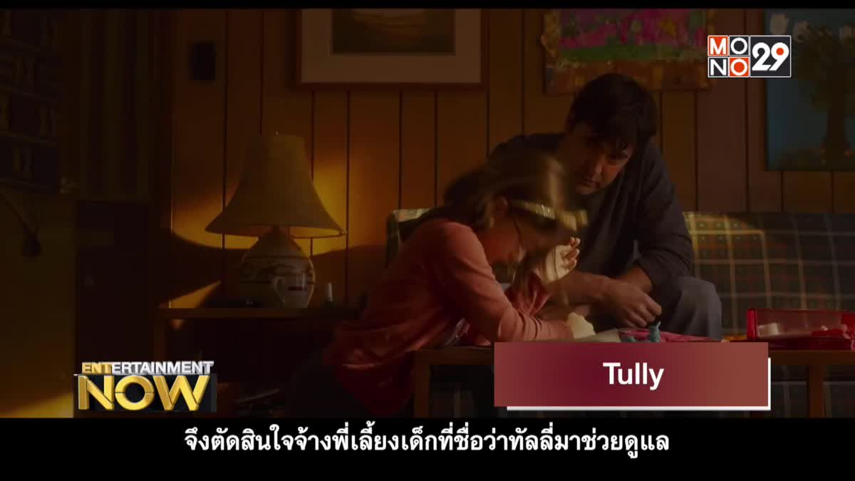 Movie Review : Tully